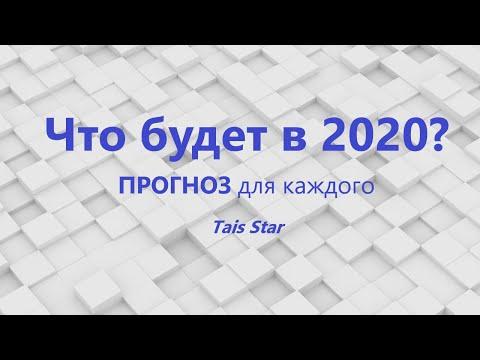 Что будет в 2020? ПРОГНОЗ для каждого Знака Зодиака