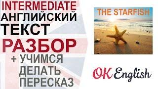 the Starfish. Уроки английского языка средний уровень. Как делать пересказ текста на английском