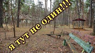 НЕ ЗАБРОШЕННАЯ БАЗА ОТДЫХА ПОСРЕДИ ЛЕСНОЙ ЧАЩИ(СТАЛК)/abandoned recreation center in   the forest