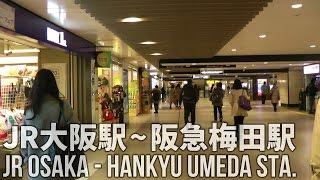 大阪の街を歩く(9) JR大阪駅~阪急梅田駅~紀伊國屋書店前 Walking Osaka 9 - JR Osaka, Hankyu Umeda Station
