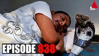 Neela Pabalu (නීල පබළු) | Episode 838 | 20th September 2021 | Sirasa TV Thumbnail