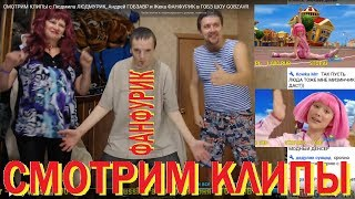 СМОТРИМ КЛИПЫ с ЛЮДМУРИК, ФАНФУРИК и ГОБЗАВР - 25 августа 2019