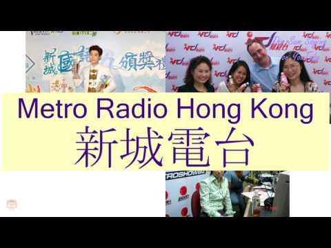 """METRO RADIO HONG KONG"" in Cantonese (新城電台) - Flashcard"