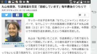 丸山桂里奈、引退報道を否定「困惑しています」毎年最後のつもりで スポ...