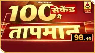 100 सेकंड में देखिए मौसम की बड़ी खबरें | ABP News Hindi