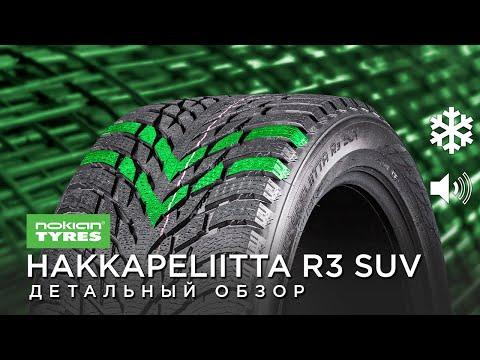 NOKIAN HAKKAPELIITTA R3 SUV   Детальный обзор 255/55 19   КОЛЕСО.ру
