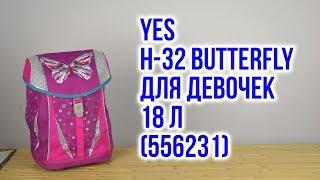 Розпакування Yes H-32 Butterfly для дівчаток 27х35х19 см 18 л 556231