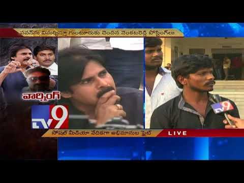 Police arrests YS Jagan fan for death threat to Pawan Kalyan - TV9
