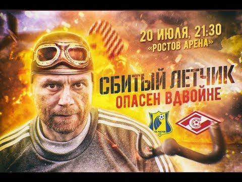 Ростов - Спартак обзор матча 2 тура РПЛ 20.07.2019 Прощай наш Кэп!!!