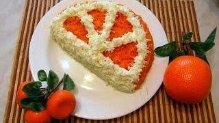 Апельсиновая долька (салат)