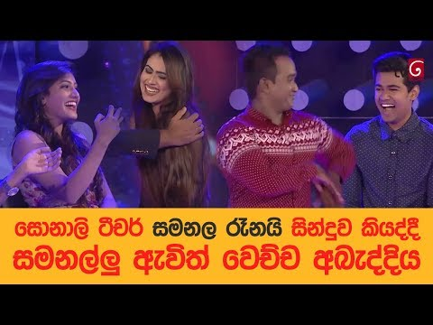 Samanala Raanai by Sonali Teacher ( Deweni Inima ) - Champion Stars Unlimited | 09-09-2017