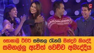 Samanala Raanai by Sonali Teacher ( Deweni Inima ) - Champion Stars Unlimited | 09-09-2017 Thumbnail