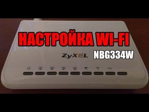 Настройка Wi-Fi на роутере Zyxel NBG334W