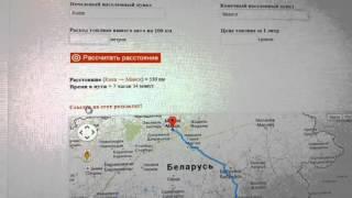 Расстояние от Киева до Минска 530 км