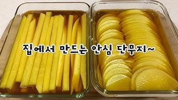 깔끔하고맛있는 집 단무지♡치자단무지만들기♡ 쉽고간단하게 김밥용단무지와 반달단무지 만들기.