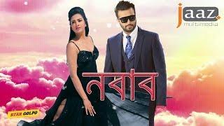 শুভশ্রীর নবাব শাকিব খান | Shakib Khan and Subhashree Ganguly New Movie is Nobab