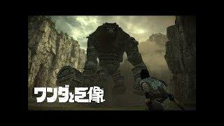 【汪達與巨像】第4回#4!JULIAN大師!玩得太多MGS/MHW了XDD中文水平再被受質疑XD!|shadow of the colossus ワンダと巨像