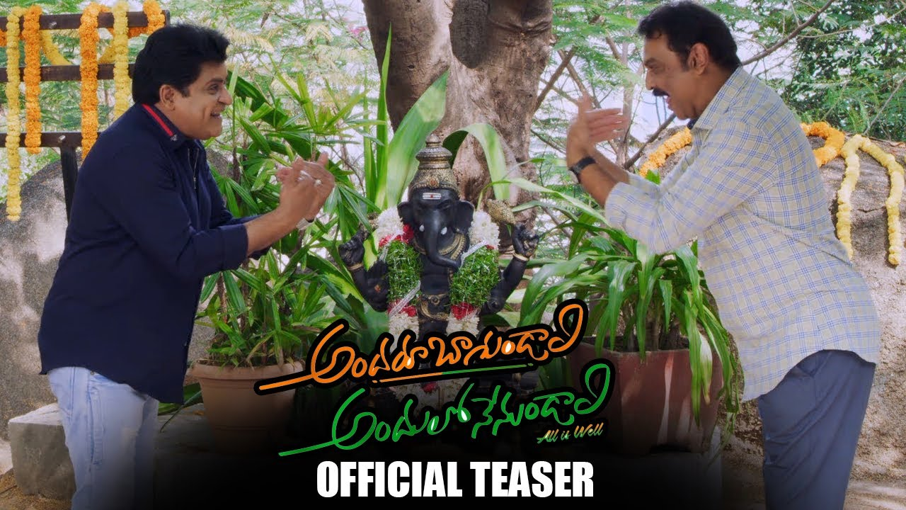 Download Andaru Bagundali Andulo Nenundali Movie Teaser || Ali || Naresh || Telugu Trailers || NSE