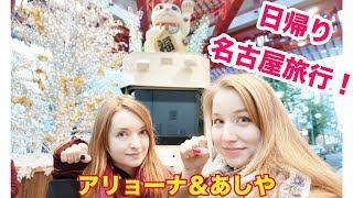 【あしアリョー】日帰り名古屋旅行!アリョーナガイド!招き猫、栄、ナナちゃん、矢場とんの謎!
