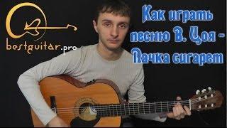 Кино (Виктор Цой) - Пачка сигарет (разбор песни) как играть на гитаре