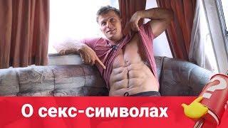 Как Рома Курцын попал в сериал «Фитнес»?