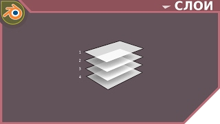 Урок по Blender - Работа со слоями