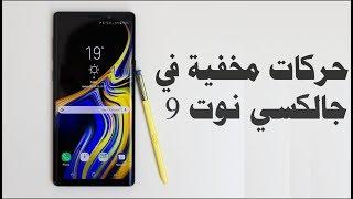 ميزات وحركات مخفية في سامسونج جالكسي نوت 9 (Galaxy Note 9 Tips&Tricks)