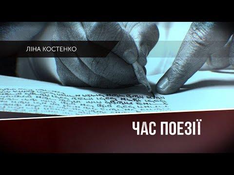 «Час поезії». Випуск №9. Ліна Костенко