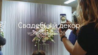 Workshop от Bedrikova studio. Свадебный декор, день 1