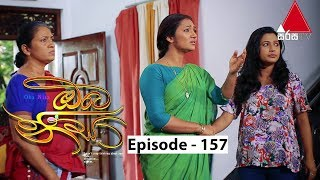 Oba Nisa - Episode 157 | 27th September 2019 Thumbnail