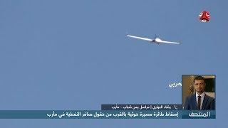 إسقاط طائرة مسيرة حوثية بالقرب من حقول صافر النفطية في مأرب