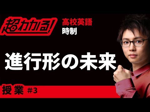 進行形の未来【超わかる!高校英語】〜授業〜時制#3