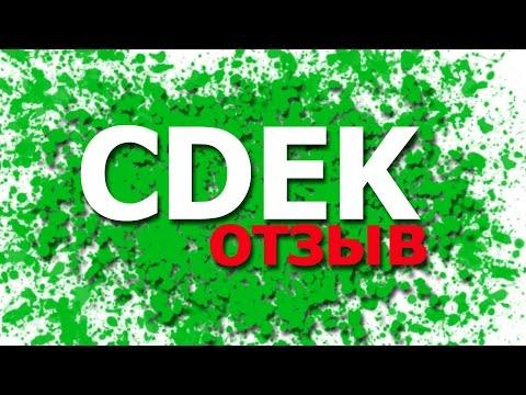 доставка через CDEK