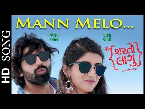 Mann Melo SONG  Sharato Lagu GUJARATI FILM  Malhar Thakar Chhello Divas  Deeksha Joshi