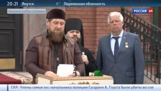 В Чечне на месте сожженной церкви открыли новый храм