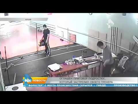 Оглашён приговор подростку, который застрелил своего тренера