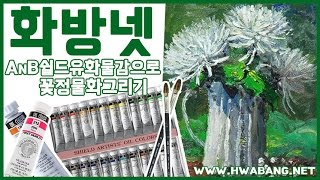 화방넷 유화물감으로 그렵노 꽃 정물화 쉴드 유화 사용기…