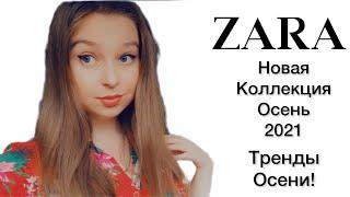 Шопинг влог Zara Новая Коллекция Осень Зима 2021 Тренды Осени Женская Одежда Зара