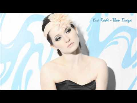 Клип Eva Kade - Твои Глаза