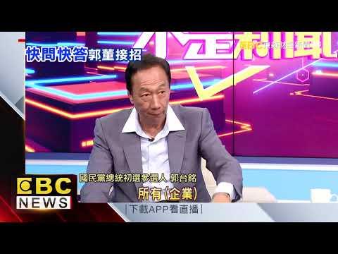 陳斐娟獨家專訪郭台銘 快問快答郭董機智反應