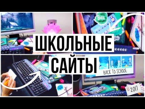Сайт для школьников с видеоуроками бесплатно