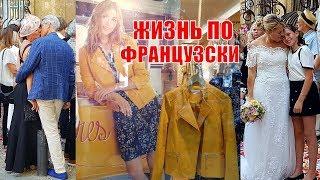 КЛАСС я ВЫИГРАЛА | Модные Французские ВИТРИНЫ | СВАДЬБА по ФРАНЦУЗСКИ