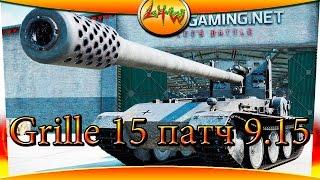 Grille 15 патч 9.15 ~World of Tanks~