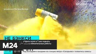 Фото Штраф за нелегальные граффити могут поднять до 7 тысяч рублей - Москва 24