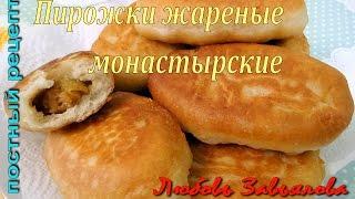 Пышные и мягкие Пирожки монастырские жареные постные/Patties Monastic (lean)