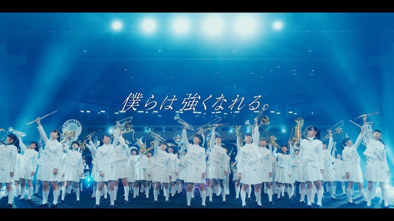 京都橘高校吹奏楽部 僕らは強くなれる Mv撮影編が公開された タケルのブログ V