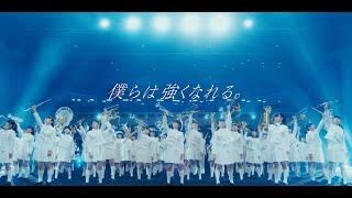 YouTube動画:安斉かれん / 僕らは強くなれる。(Marching Band Ver.)starring 京都橘高校吹奏楽部