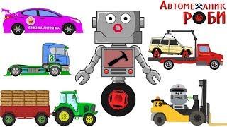Сборник -  Мультики про Машинки - все Серии -  Автомеханик Роби