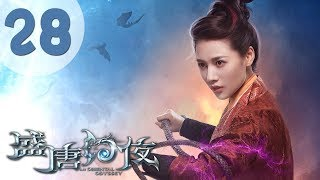【ENG SUB】盛唐幻夜 28 | An Oriental Odyssey 28(吴倩、郑业成、张雨剑、董琦主演)