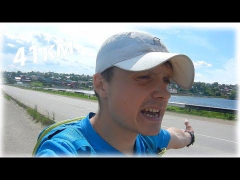 Бегу Пермь - Добрянка 41км